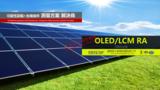 OLED RA系統可靠度